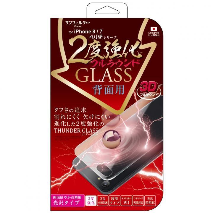 iPhone8/7 フィルム バリ硬2度強化ガラス 背面用 フルラウンド 光沢タイプ iPhone 8/7_0