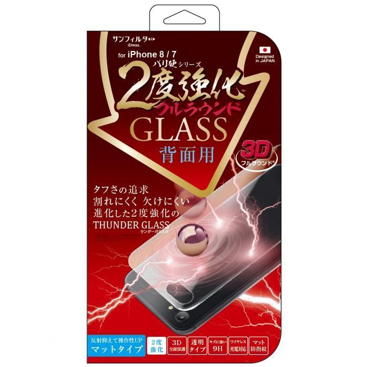 iPhone8/7 フィルム バリ硬2度強化ガラス 背面用 フルラウンド マットタイプ iPhone 8/7_0