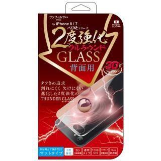 iPhone8/7 フィルム バリ硬2度強化ガラス 背面用 フルラウンド マットタイプ iPhone 8/7