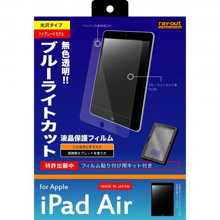 iPad Air用 ブルーライト低減・つやつや気泡軽減フィルム