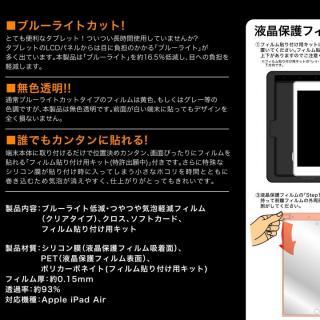 iPad Air用 ブルーライト低減・つやつや気泡軽減フィルム_1