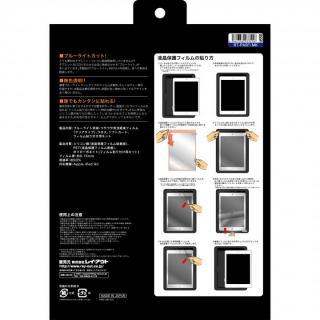 iPad Air用 ブルーライト低減・つやつや気泡軽減フィルム_3