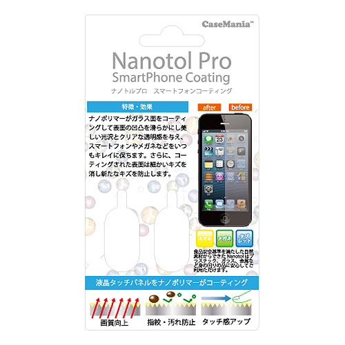 ナノコーティング剤 nanotol pro iPhoneコーティング