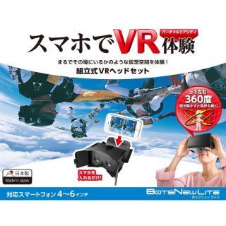 [新春初売りセール]VRヘッドセット ボッツニューライト