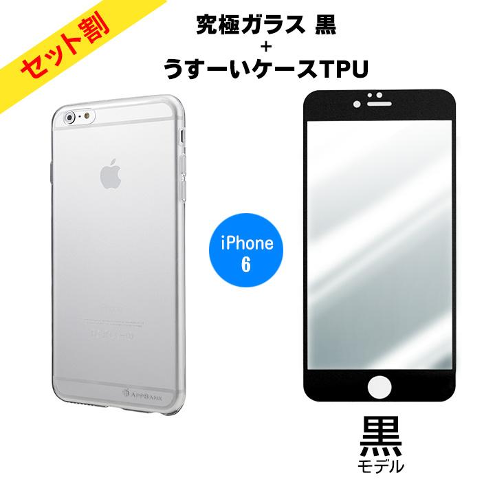 【5%OFF】究極強化ガラスフィルム ブラック+AppBankのうすいソフトケース iPhone 6版