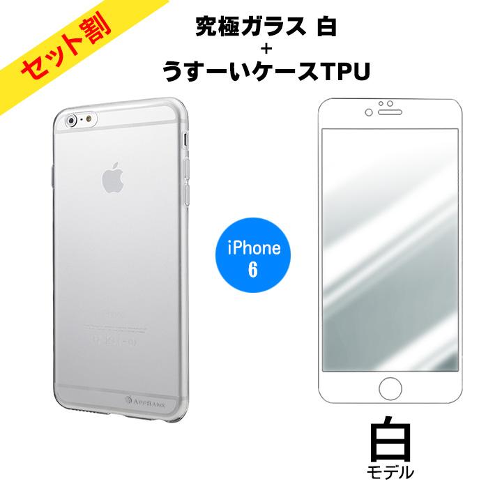 【5%OFF】究極強化ガラスフィルム ホワイト+AppBankのうすいソフトケース iPhone 6版