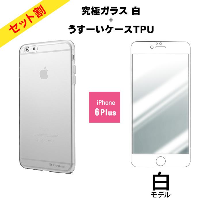 【5%OFF】究極強化ガラスフィルム ホワイト+AppBankのうすいソフトケース iPhone 6 Plus版
