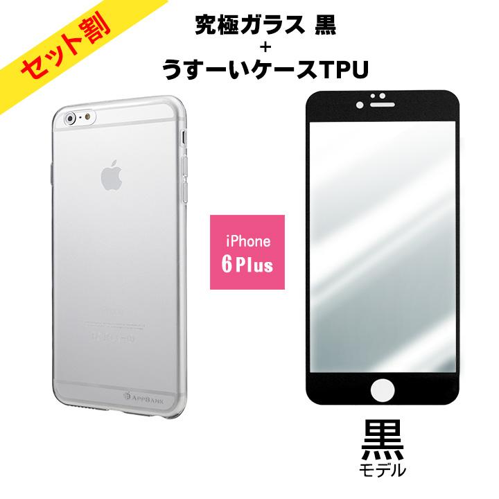 iPhone6 Plus ケース 究極強化ガラスフィルム ブラック+AppBankのうすいソフトケース iPhone 6 Plus版_0