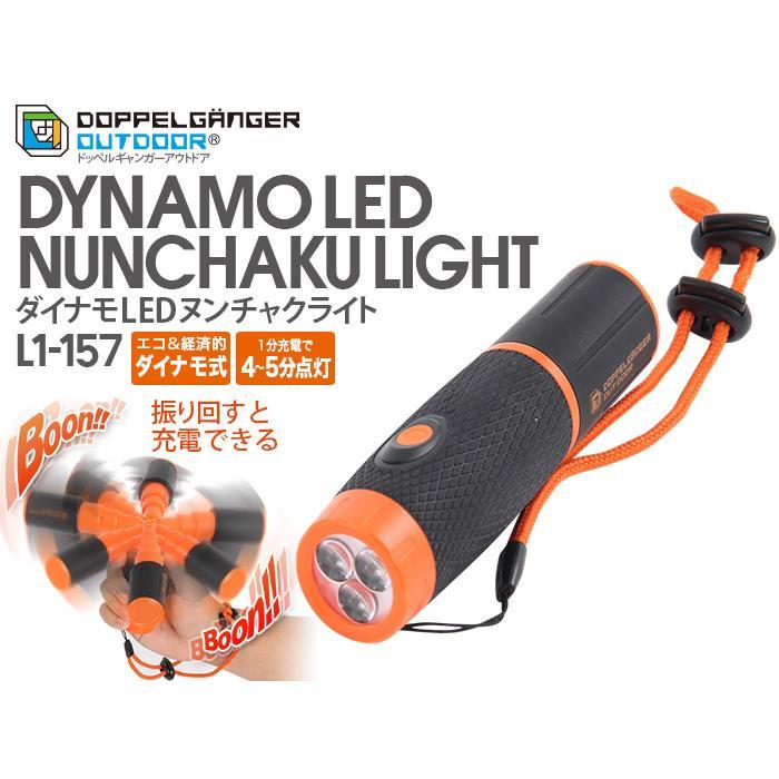 自力発電LEDヌンチャクライト