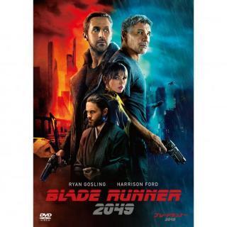 ブレードランナー2049 DVD