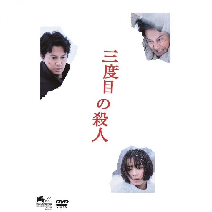三度めの殺人 DVDスペシャルエディション_0