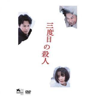 三度めの殺人 DVDスペシャルエディション