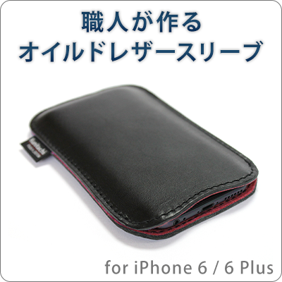 職人が作るオイルドレザースリーブ for iPhone 6 / 6 Plus