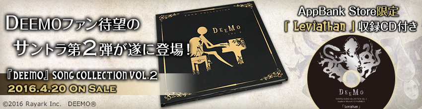 『DEEMO』SONG COLLECTION VOL.2 特設ページ