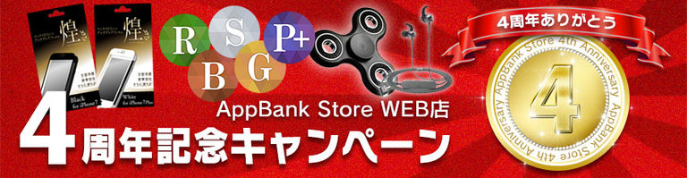 AppBank Store 4周年記念キャンペーン