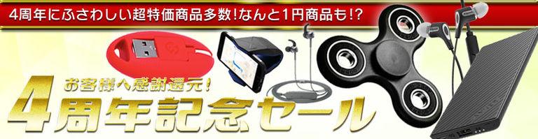 感謝還元!大赤字覚悟の1円セール ~AppBank Store WEB店4周年記念~