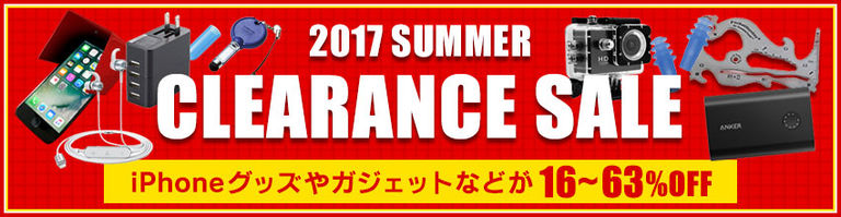 2017 SUMMER CLEARANCE SALE