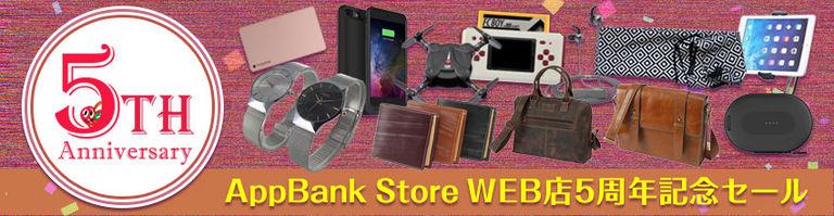 AppBank Store WEB店5周年記念セール