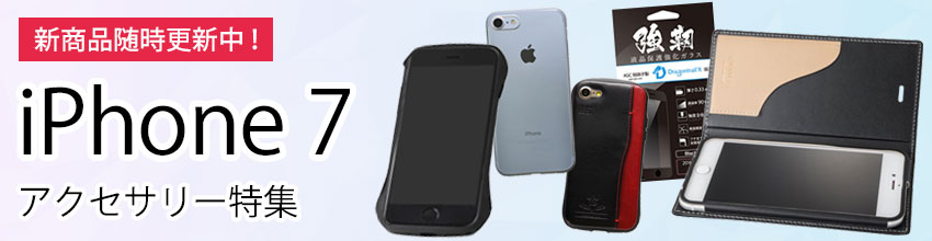 iPhone 7 発表記念特集