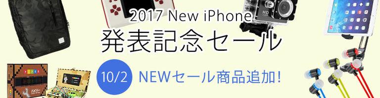 2017 New iPhone発表セール