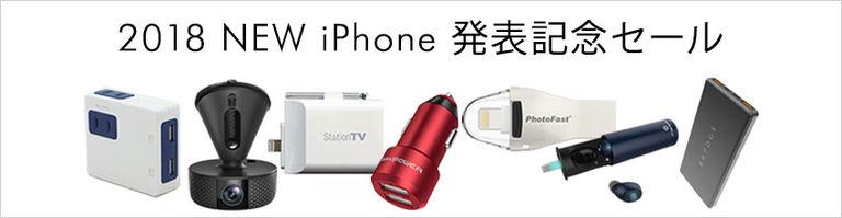 2018 NEW iPhone 発表記念セール