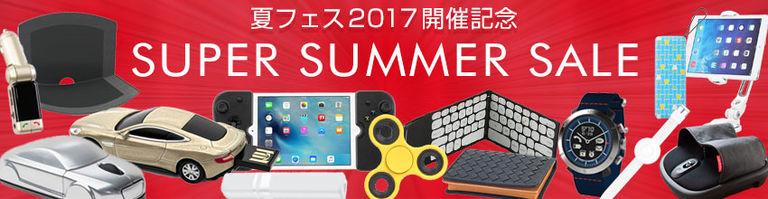 夏フェス2017開催記念!SUPER SUMMER SALE