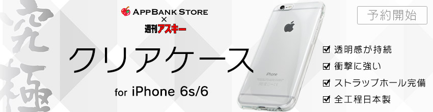iPhone 6sにはこれ!Made in JAPANの究極クリアケース登場!!