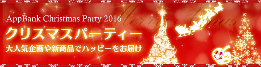 クリスマスパーティー2016