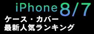 iPhone8/iPhone7ケース・カバー最新人気ランキング