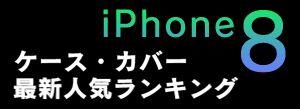 iPhone8ケース・カバー最新人気ランキング