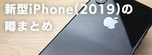 新型iPhone(2019)の噂まとめ。次期iPhone11(iPhoneXI)の発売日も予想