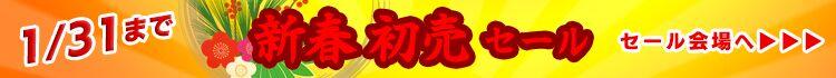 新春初売りセール