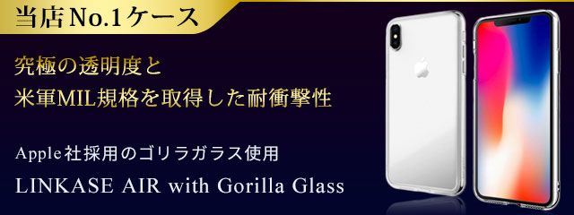【iPhone Xケース】LINKASE AIR with Gorilla Glass